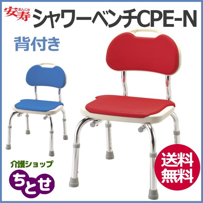 アロン化成 安寿 シャワーベンチCPE-N 背付き 風呂椅子 介護入浴用 風呂椅子 介助 シャワーチェア バスチェア バスベンチ 風呂イス 送料無料