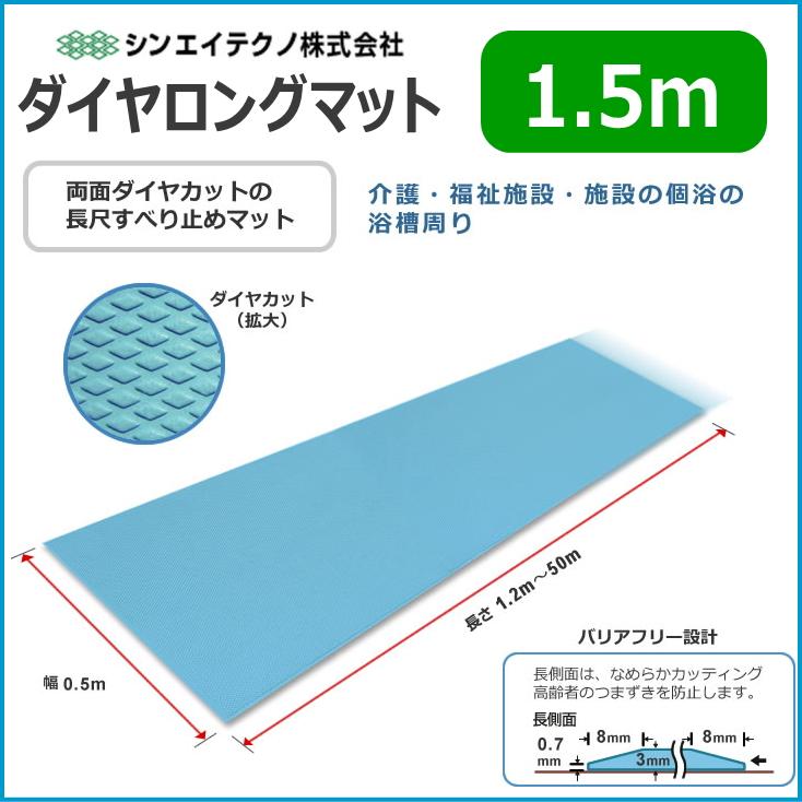 シンエイテクノ  ロングサイズのすべり止めマット「ダイヤロングマット」 幅50cmの打尺すべり止めマット 1.5m SL 1.5 送料無料 入浴 滑らない 浴槽 浴室 バスマット おふろマット 介護