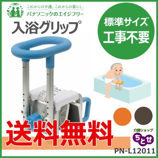 パナソニック 入浴グリップ [ユクリア]130 PN-L12011 風呂の手すり 支え 介護 送料無料 介助 お風呂 浴槽 Panasonic