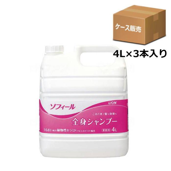 【ケース販売】ソフィール 全身シャンプー 4L×3本入り 弱酸性 (ライオン)【送料無料】
