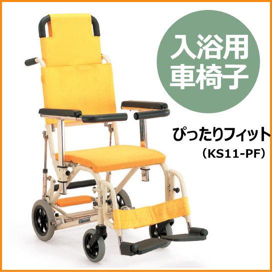カワムラサイクル 入浴・シャワー用車いす ぴったりフィットKS11-PF クリなしシート 送料無料 風呂 入浴 シャワーキャリー 車椅子 ティルト