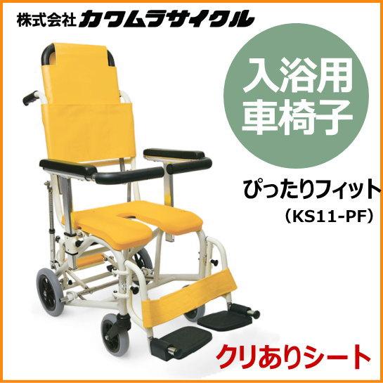 カワムラサイクル 入浴・シャワー用車いす ぴったりフィットKS11-PF クリありシート 送料無料 風呂 入浴 シャワーキャリー 車椅子 ティルト