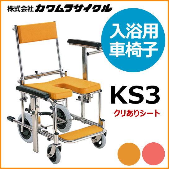 カワムラサイクル 「入浴・シャワー用車いす コンパクトタイプ KS3」 クリありシート 送料無料