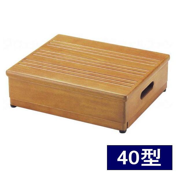 玄関台高さ調節付 40型 W40×H10~15×D33cm ブラウン 天然木 (リッチェル)【送料無料】