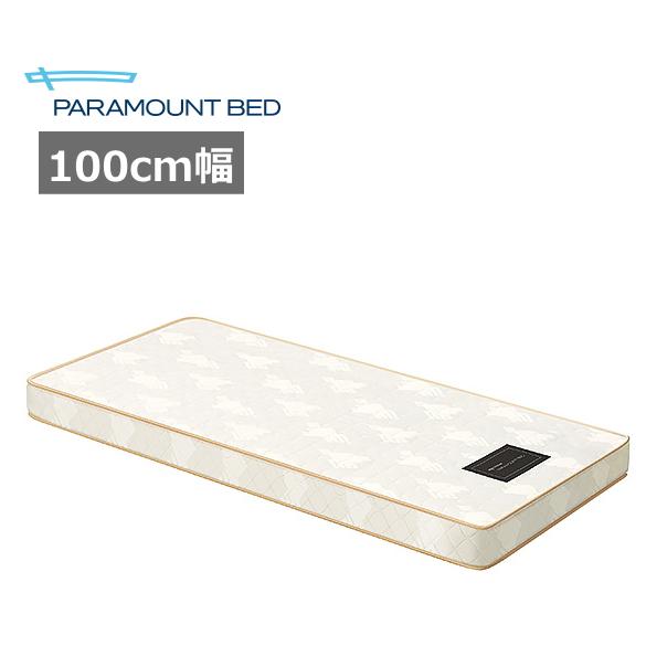 ポケットコイルマットレス RB-ZA99P 100cm幅 (パラマウントベッド)【送料無料】【メーカー直送】【代金引換決済不可】【返品不可】
