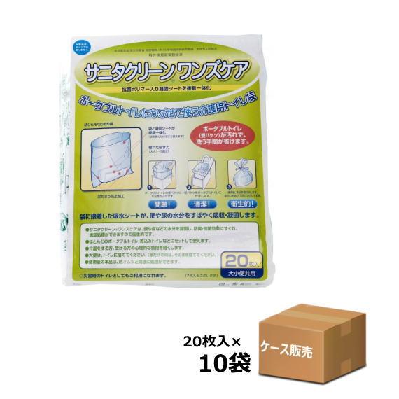 【ケース販売】トイレ処理袋 サニタリーワンズケア 20枚入×10袋  65×55cm 凝固シート一体型 大人の尿3~4回分 (総合サービス)【送料無料】