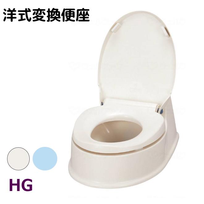 アロン化成 安寿 簡易設置洋式トイレ 「サニタリエースHG 両用式 プラスチック便座」 段差があるトイレ用 534113 送料無料