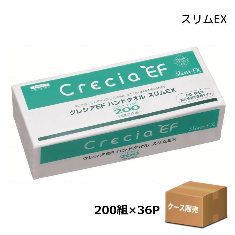 【ケース販売】クレシアEF ハンドタオル ソフトタイプ200スリムEX (17×21.8cm) 2枚重ね200組×36パック 日本製紙クレシア 施設・病院 業務用