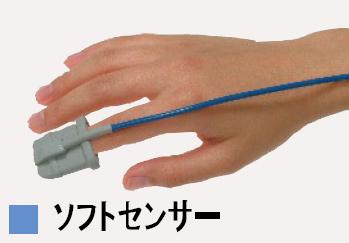 【送料無料】ソフトセンサー 8000SL/8000SM/8000SS (リユーザブルセンサー) パームサット用【プローブ】【サチュレーションモニター・SPO2・酸素飽和度・動脈血中酸素飽和度・SAO2 】