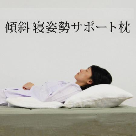 【送料無料】大東寝具工業 傾斜寝姿勢サポート枕【大型まくら・傾斜・大東寝具のおふとん・枕・ 快適・寝姿勢】