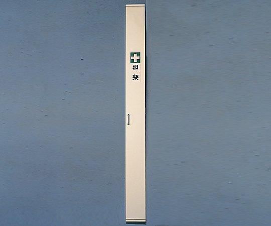 【送料無料】【直送の為、代引き不可】ナビス 担架収納ケ-ス 担架1本用 220×220×2200mm 0-5500-03