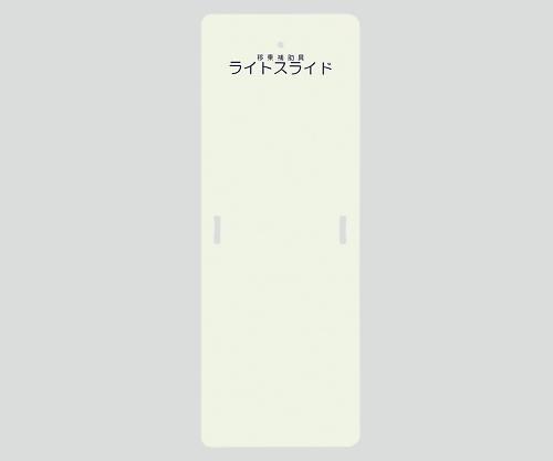 【送料無料】【直送の為、代引き不可】ケアメディックス ライトスライド(移乗補助具) 560×1525×4 0-6266-12