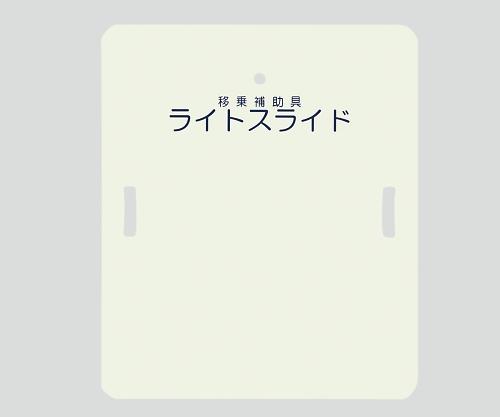 【送料無料】【直送の為、代引き不可】ケアメディックス ライトスライド(移乗補助具) 635×750×4 0-6266-14