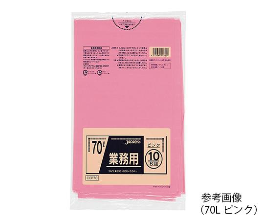 【送料無料】ナビス 業務用ポリ袋 70L ピンク 10枚×40袋入 7-4828-08