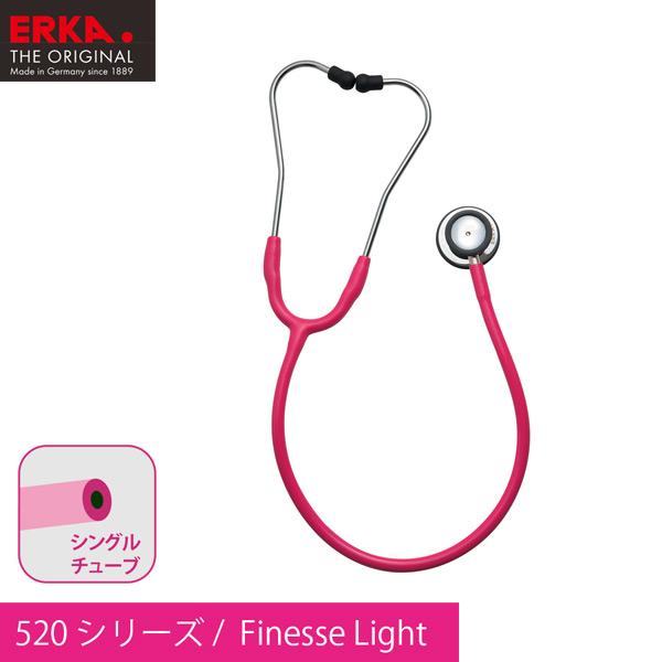 《あす楽対応》ERKA.ステソスコープ 聴診器 フィネス ライト 520シリーズ Finesse light シングルチューブ【ドイツ製・オープンベル付き・リバーシブルタイプ】