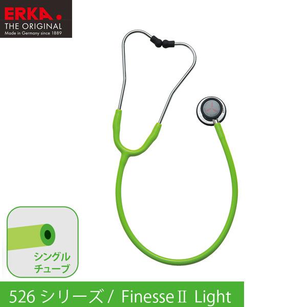 ERKA.ステソスコープ 聴診器 フィネスII ライト 526シリーズ Finesse light シングルチューブ【ドイツ製・成人ダイアフラム/小児ダイアフラム・リバーシブルタイプ】