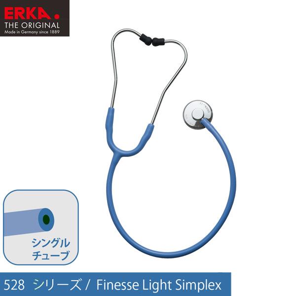 ERKA.ステソスコープ 聴診器 フィネス ライト シンプレックス 528シリーズ Finesse Light Simplex シングルチューブ【ドイツ製・高周波音・低周波音・薄型タイプ】