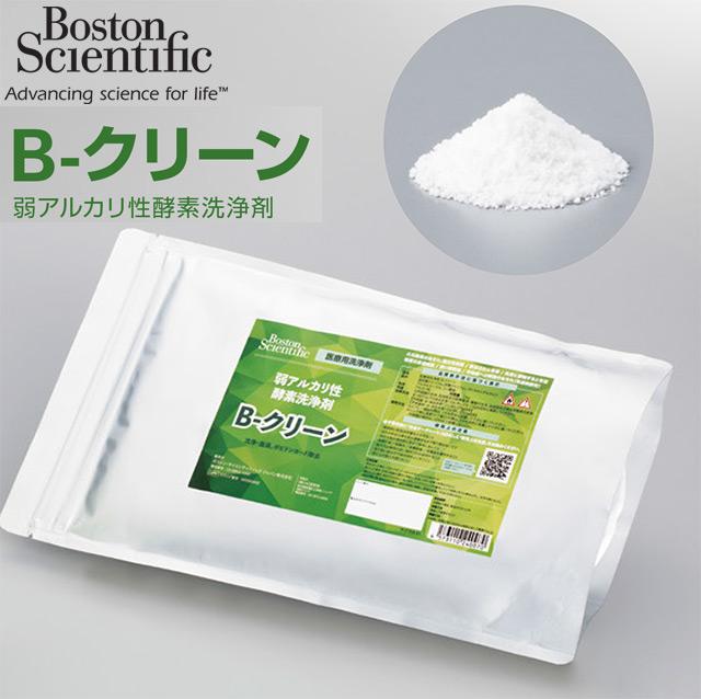 【送料無料】ボストン B-クリーン(弱アルカリ性酵素洗浄剤) アルミパック 1kg M0050002【ボストン 洗浄剤・ボストン 酵素洗浄剤・B-クリーン】