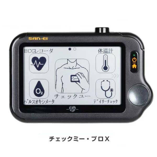 【送料無料】ECGラボ Checkme Pro X チェックミー・プロX【体温計・SpO2トレンド・チェックミープロ・心電計・パルスオキシメーター・デイリーチェック】