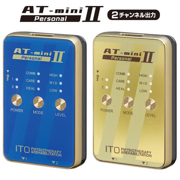 【送料無料】コンディショニング機器 AT-mini Personal 2(2チャンネル出力) 伊藤超短波