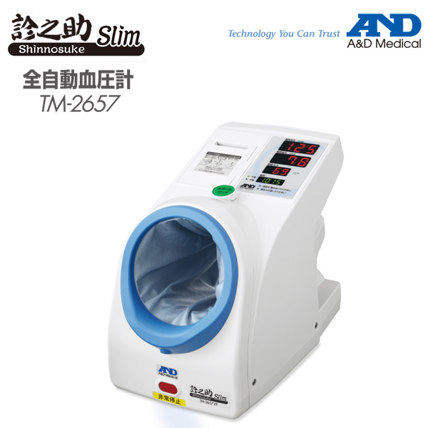 A&D エー・アンド・デイ 全自動血圧計 診之助 Slim TM-2657P プリンタ内蔵【A&D 血圧計・エーアンドディー血圧計・TM-2657P】