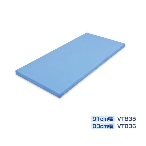 【送料無料】【直送の為、代引き不可】ヴィスコフロートメディカル メディカルマットレス VT835/91cm幅、VT836/83cm幅【低反発ウレタン・防水素材・制菌加工・撥水・マットレス・体圧分散・耐熱性・高強度タイプ】