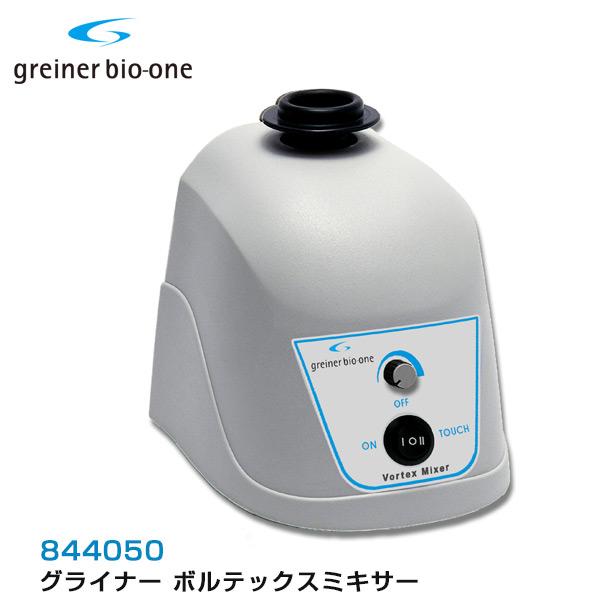 グライナー ボルテックスミキサー 844050 Greiner Vortex Mixer グライナー・ジャパン【小型機器・機器・バイオサイエンス・理化学】