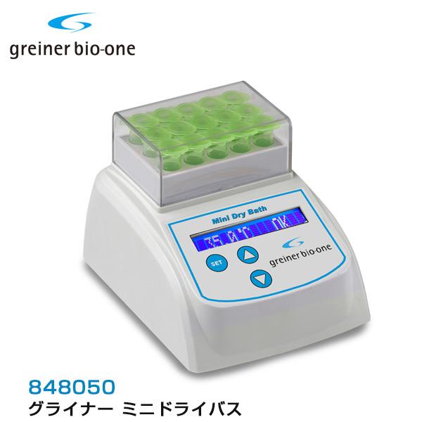 グライナー ミニドライバス 848050 Greiner Mini Dry Bath グライナー・ジャパン【小型機器・機器・バイオサイエンス】【理化学】
