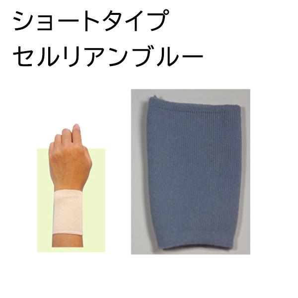 極薄仕立てにより 程よいフィットで安心感が保たれます キャンペーンもお見逃しなく 蒸れることなく終日使用可能です リストバンド 出群 メール便送料無料 大杉ニットシャントフレンド シャントカバー ショートタイプ 透析患者様のシャント部分の保護や刺針痕のカバーに最適 ニット製手首カバー 手首専用カバー セルリアンブルー