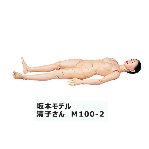 【送料無料】【直送の為、代引き不可】坂本モデル 清子さん M100-2【実際に入浴可能な全身モデル】【M100-2】【入浴シミュレーター・モデル人形・模型・入浴シミュレーター人形・医療シミュレーター】