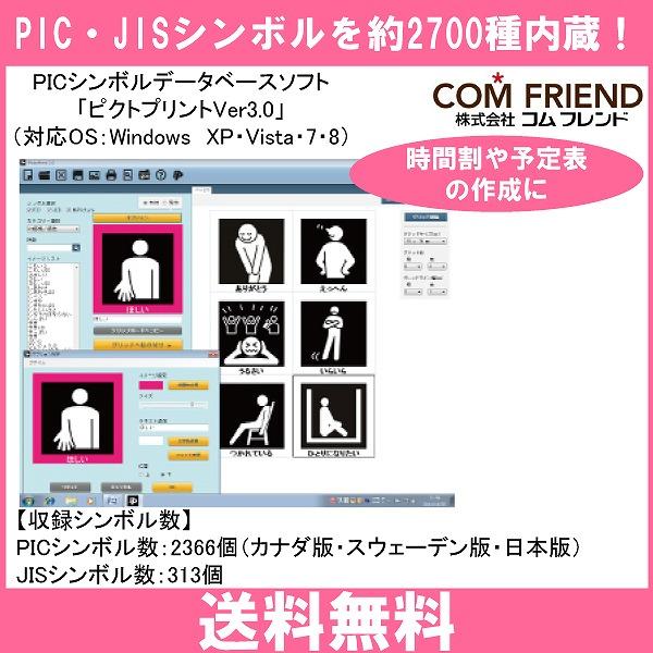 【送料無料】【自閉症・発達障害支援機器】日本PIC研究会監修。PICシンボルデータベースソフト「ピクトプリントver3.0」(対応OS:Windows XP・Vista・7・8)【代引き不可】【納期約1週間】【ポイント10倍セール実施中!】10P03Dec16