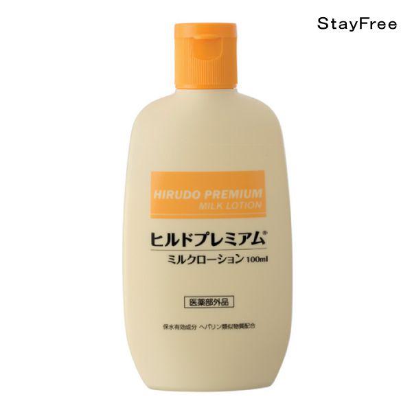 全身にスーッと塗りやすい 皮膚の乾燥による肌荒れを防ぐ StayFree ヒルドプレミアム ご予約品 ミルクローション 100mL 業界No.1