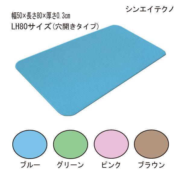 すべりやすい浴槽内と洗い場の両方に使えます。 介護用品 滑り止めマット すべり止めマット お風呂 浴室 浴槽(シンエイテクノ)ダイヤタッチ 水抜き穴開きタイプ LH80サイズ(幅50cm×長さ80cm)(ブルー/グリーン/ピンク/ブラウン)【送料無料】