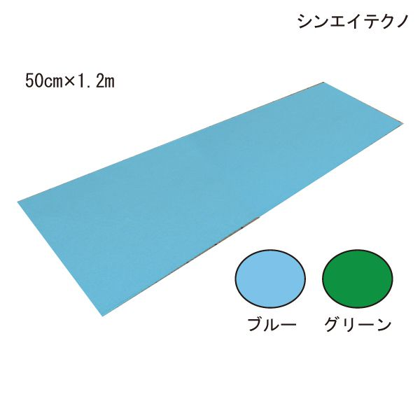 【送料無料】(シンエイテクノ)ダイヤロングマット(幅50cm×長さ1.2m)(ブルー/グリーン)【ポイント10倍セール実施中!】10P03Dec16