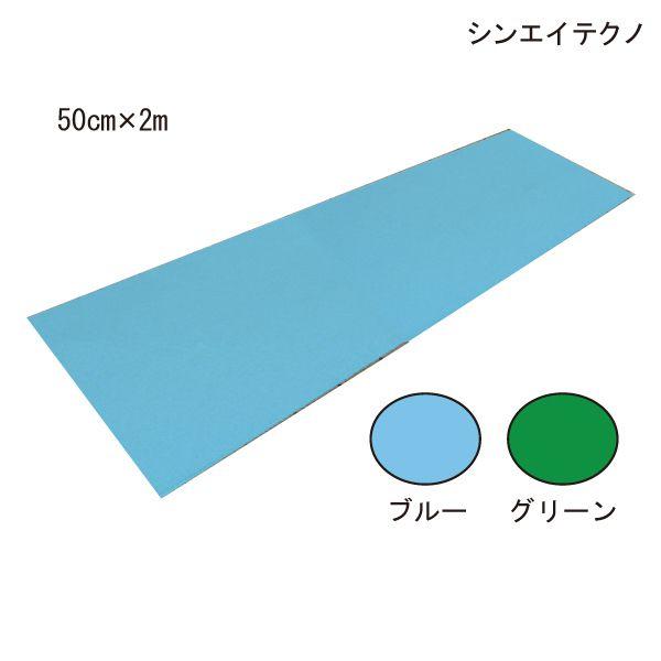 【送料無料】(シンエイテクノ)ダイヤロングマット(幅50cm×長さ2m)(ブルー/グリーン)【ポイント10倍セール実施中!】10P03Dec16