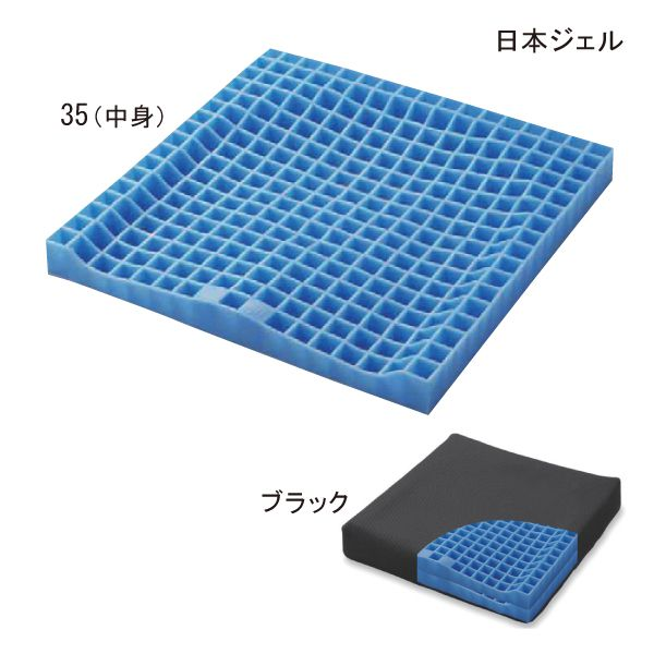 【送料無料】(日本ジェル)ピタ・シートクッション35 防水カバータイプ(ブラック)(40cm×40cm、厚さ3.5cm)【ポイント10倍セール実施中!】10P03Dec16