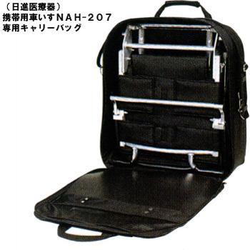 【送料無料】(日進医療器)携帯用車いす NAH-207専用キャリーバッグ【代引き不可】【ポイント10倍セール実施中!】10P03Dec16