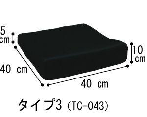【送料無料】タカノ車いす用クッション タイプ3(TC-043)【ポイント10倍セール実施中!】10P03Dec16