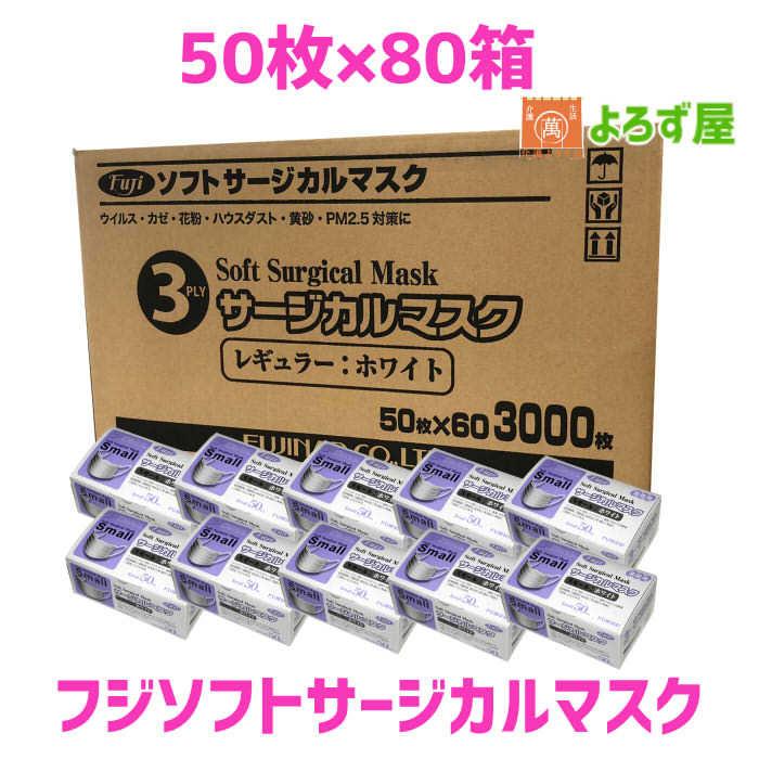 マスク サージカル フジ ケース販売 50枚入×80箱 ホワイト 白 女性用 スモールサイズ 細菌 微粒子 液体バリア 3層 不織布サージカル マスク レディース 子供