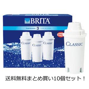 【送料無料】ブリタ ポット型浄水器 クラシック用フィルターカートリッジ(3個セット) BJ-C3×10個セット ※通常約3~7営業日での出荷予定 【4006387200169】