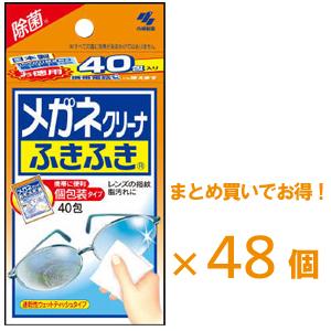 【送料込】小林製薬 メガネクリーナふきふき 40包×48個セット 【4987072027820】
