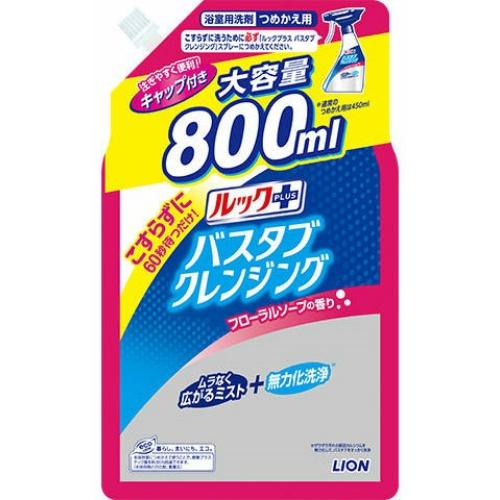 浴槽をこすらずに洗える新方式の浴室用洗剤 4903301282082 安値 在庫一掃売り切りセール あわせ買い2999円以上で送料無料 ライオン ルックプラス バスタブクレンジング フローラルソープの香り 大サイズ 800ml つめかえ用