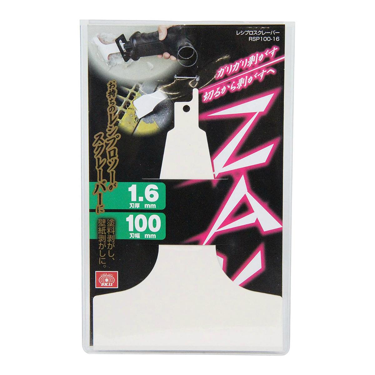 レシプロソーのパワーで楽にはがし作業ができます 4977292304887 あわせ買い2999円以上で送料無料 藤原産業 SK11 ZAK レシプロ 1.6×100mm RSP100-16 低価格化 お買い得 スクレーパ広厚