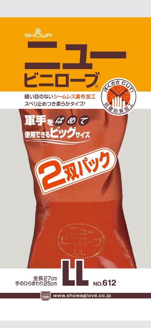 【送料無料】ショーワ SHOWA #612 ニュービニローブ 2双 LL×60個セット (4901792004084)