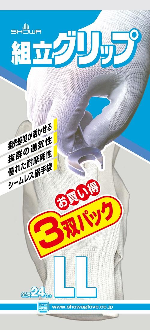 【送料無料】ショーワ SHOWA 組立グリップ LL グレー 3双パック×40個セット (4901792008303)