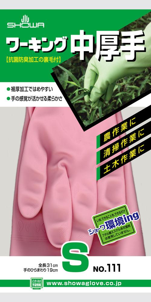 【送料無料】ショーワ SHOWA #111 ワーキング中厚手 S P×120個セット (4901792011358)