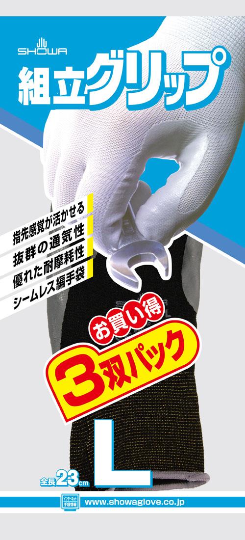 【送料無料】ショーワ SHOWA 組立グリップ L ブラック 3双パック×40個セット (4901792012928)