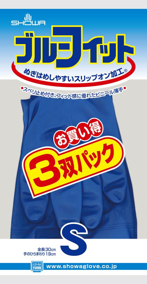 【送料無料】ショーワ SHOWA ブルーフィット 3双パック S×80個セット (4901792025447)