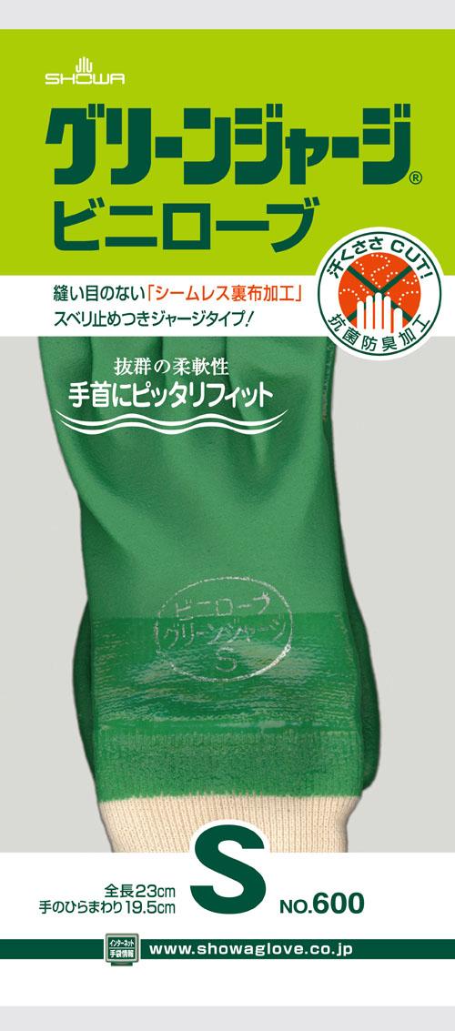 【送料無料】ショーワ SHOWA #600 グリーンジャージ S×120個セット (4901792060103)