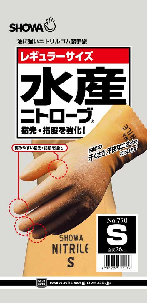 【送料無料】ショーワ SHOWA #770 水産ニトローブ S×120個セット (4901792077019)